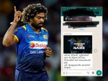 वर्ल्ड कप 2019: लसिथ मलिंगा ने वॉट्सऐप मैसेज से दिया 'संन्यास' का संकेत, फिर भी टीम में शामिल