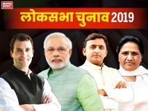 लोकसभा चुनाव 2019ःबलिया में जातीय समीकरण का बोलबाला,सभी दल सियासी गोटी बिछाने में जुटे