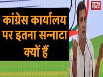 Loksabha Results 2019 : कांग्रेस मुख्यालय पर पसरा सन्नाटा