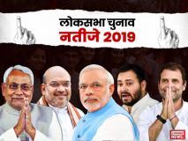बिहार लोकसभा चुनाव परिणाम 2019: गिरिराज सिंह को मिली सबसे बड़ी जीत, जानें किस सीट से कौन जीता