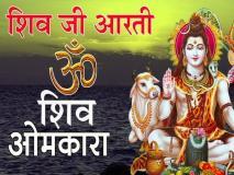 महाशिवरात्रि: शिवजी की आरती 'ॐ जय शिव ओंकारा' पढ़ने से पूरी होगी हर मनोकामना, यहां पढ़ें और जानें आरती का सार