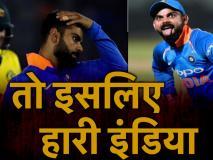 चौथे वनडे में क्या रही टीम इंडिया की हार के बड़े कारण, जानें क्रिकेट एक्सपर्ट अयाज मेमन की राय