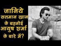 कौन हैं सलमान खान के जीजा आयुष शर्मा और कैसा है उनका फैमिली बैकग्राउंड, जानें यहां