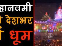 Navratri 2018: पूरे देश में हर्षोल्लास के साथ मनाया जा रहा है महानवमी