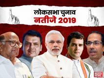 जानिए महाराष्ट्र की सभी 48 सीटों पर कौन रहा विजेता और किसको मिली हार, देखें पूरी लिस्ट