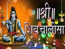 महाशिवरात्रि: भोलेनाथ की असीम कृपा के लिए आज जरूर पढ़ें शिव चालीसा, जानें शिव चालीसा का सार