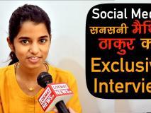 देखिए सोशल मीडिया सनसनी मैथिली ठाकुर के साथ लोकमत की खास बातचीत