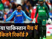 Video: पाकिस्तान के खिलाफ टीम इंडिया ने बना डाले ये 15 रिकॉर्ड