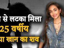 Bollywood Crime E1: जिया खान की मौत का पूरा सच