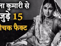 जानें ट्रेजिडी क्वीन मीना कुमारी के जीवन के 15 अनसुने किस्से