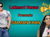 सलमान खान को लेकर कैसा सोचते हैं उनके फैंस, देखें रियलिटी चेक