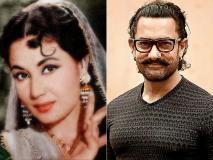 मीना कुमारी से आमिर तक पढ़ें क्या रहा आज बॉलीवुड में खास