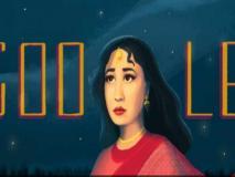 बॉलीवुड की मशहूर अभिनेत्री मीना कुमारी को गूगल ने डूडल बनाकर किया सम्मानित