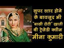 Birthday Special: हिन्दी सिनेमा की सर्वश्रेष्ठ अदाकारा मीना कुमारी की जीवन की कुछ अनुसुनी कहानी