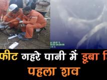 वीडियोः 60 फीट गहरे पानी में मिला खनिक का शव, बचाव अभियान जारी