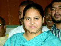 लोकसभा चुनाव:लालू प्रसाद यादव की बेटी मीसा भारती की करारी हार, रामकृपाल यादव जीते