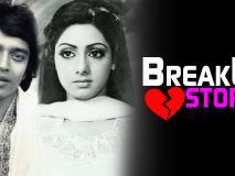 Breakup Story E3: श्रीदेवी-मिथुन की अधूरी प्रेम कहानी जो फैंस जुबां पर है पूरी