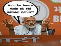 पीएम मोदी की पहली प्रेस कॉन्फ्रेंस: सोशल मीडिया पर ट्रेंड हुआ #PressConference, ट्विटरबाजों ने 'मोदी मीम्स' की लगाई झड़ी