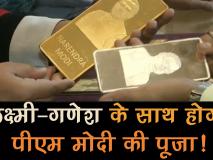 गुजरातः लक्ष्मी-गणेश के साथ इस बार बिक रहे हैं मोदी-अटल की तस्वीर वाले सोने के सिक्के