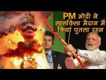 वीडियोः पीएम नरेंद्र मोदी ने लालकिला मैदान में किया रावण दहन, आतिशबाजी के बीच लगे जय श्री राम के नारे