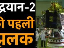 चंद्रयान-2 मिशन 15 जुलाई को होगा लॉन्च, यहां देखें पहली झलक