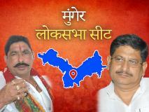लोकसभा चुनाव 2019: ललन सिंह से अनंत सिंह दो-दो हाथ करने को तैयार, पत्नी नीलम देवी मुंगेर सीट से लड़ेंगी चुनाव