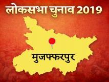 मुजफ्फरपुर लोकसभा सीट: पहचान और चुनावी वादों के बीच दो निषादों की जंग, जानें राजनीतिक समीकरण