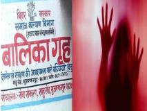 टीआईएसएस की रिपोर्ट में मुजफ्फरपुर सहित 17 बाल गृहों की स्थिति पर चिंता जतायी गयी