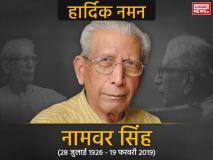 राजेश कुमार यादव का ब्लॉग: हिंदी के नामवर युग का अंत