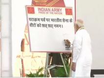 जोधपुरः PM मोदी ने किया 'पराक्रम पर्व' का उद्घाटन ,शनिवार से आमजन कर सकेगा सेना के शौर्य का दीदार