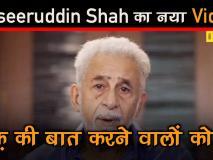 नसीरुद्दीन शाह नया वीडियो- देखें 'भारत में खतरे' वाले बयान पर उन्होंने क्या कहा...?