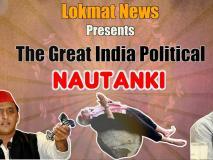 The Great India Political Nautanki: मोदी फिटनेस, केजरीवाल धरना और अखिलेश का बंगला