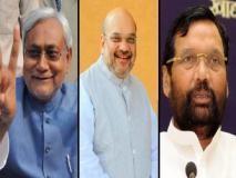 लोकसभा चुनाव 2019: बिहार में एनडीए उम्मीदवारों की हुई घोषणा, जानिए किसे कहां से मिला टिकट