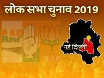 लोकसभा चुनाव 2019ः नई दिल्ली लोकसभा क्षेत्र का चुनावी समीकरण, जानें कैसे दिग्गजों के गढ़ में मीनाक्षी लेखी ने मारी थी सेंध