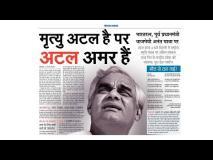 AtalBihariVajpayee: भारतीय मीडिया ने अटल के निधन पर क्या छापा