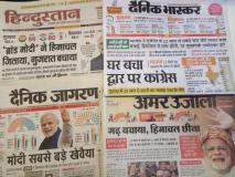 भगवामय हैं आज के अधिकांश हिंदी अखबार, गुजरात-हिमाचल चुनाव नतीजों को ऐसे कवर किया