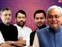 Bihar By-Election 2019 Result Live Update: समस्तीपुर लोकसभा सीट से लोजपा के प्रिंस राज जीते, बेलहर से RJD के रामदेव यादव जीते