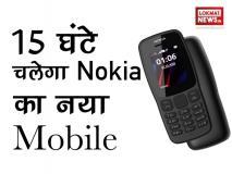 21 दिन तक का बैकअप देता है Nokia का नया फोन