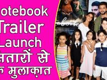 वीडियो: फिल्म 'नोटबुक' ट्रेलर लॉन्च इवेंट पर पहुंचे सलमान खान समेत पूरी स्टार कास्ट