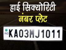 दिल्ली में हाई सिक्योरिटी नंबर प्लेट लगाना हुआ अनिवार्य, 13 अक्टूबर से लागू होगा नियम