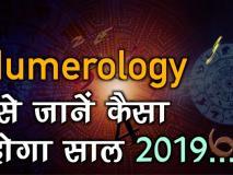 Numerology से जानें कैसा होगा साल 2019