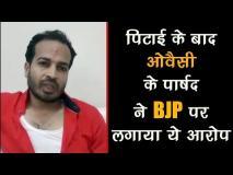 पिटाई के बाद औवेसी के पार्षद ने BJP पर लगाया ये आरोप