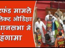 चिटफंड मामले को लेकर ओडिशा विधानसभा में बीजेपी और कांग्रेस के नेताओं ने किया हंगामा, देखें वीडियो