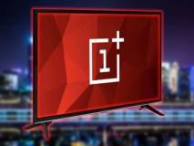 OnePlus का Smart TV अगले महीने होगा लॉन्च, जानिए कीमत से लेकर फीचर्स तक पूरी डिटेल
