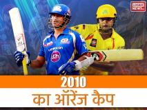 IPL 2010 फ्लैशबैक: इन दिग्गजों के बीच थी ऑरेंज कैप पाने की होड़, भारत के इस दिग्गज ने जीता था खिताब
