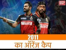 IPL 2011 फ्लैशबैक: ये धाकड़ खिलाड़ी रहा था सर्वश्रेष्ठ बल्लेबाज, जीता था ऑरेंज कैप