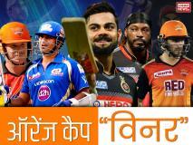 IPL Flashback: ये हैं आईपीएल में अब तक ऑरेंज कैप जीतने वाले खिलाड़ी, यहां देखें किस खिलाड़ी ने बनाए कितने रन