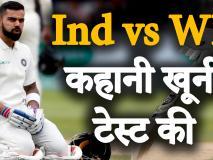 India vs West Indies: कहानी उस खूनी टेस्ट मैच की, जब अस्पताल पहुंच गए थे टीम इंडिया के 3 खिलाड़ी