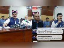 इमरान खान के बाद अब इस नेता ने करवाई पाकिस्तान की जग हंसाई, प्रेस कॉफ्रेंस में किया...