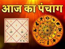 आज का पंचाग 17 नवंबर 2019: सूर्य कर रहा है वृश्चिक राशि में गोचर, जानिए आपके शहर में आज किस समय है राहु काल